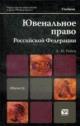 Ювенальное право РФ. Учебник